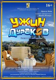 http://www.armteatr.ru/media/k2/items/cache/27b4275cdf67fac8ef7af010ec180724_S.jpg