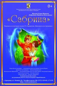 http://www.armteatr.ru/media/k2/items/cache/3b3e749011568df066956f2034087c10_S.jpg