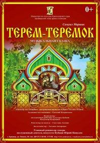 http://www.armteatr.ru/media/k2/items/cache/7e64c4d2a4a242251ffdaa790b21fa01_S.jpg