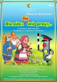 http://www.armteatr.ru/media/k2/items/cache/84ac056b57dd032fcf18a346d4a81feb_S.jpg