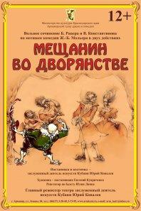 http://www.armteatr.ru/media/k2/items/cache/aa5045f13216477abf2a0e16a08acd59_S.jpg