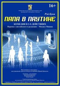 http://www.armteatr.ru/media/k2/items/cache/ca332973fc363da77aefed58534dcd5c_S.jpg