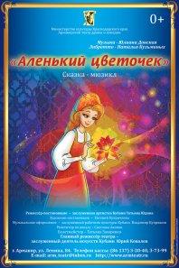 https://www.armteatr.ru/media/k2/items/cache/e1e1ad60f07c4aa3ccbcb2973e9d7007_S.jpg