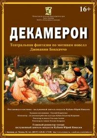 http://www.armteatr.ru/media/k2/items/cache/e7b279be6a862d254f0e7cc4dde2874e_S.jpg